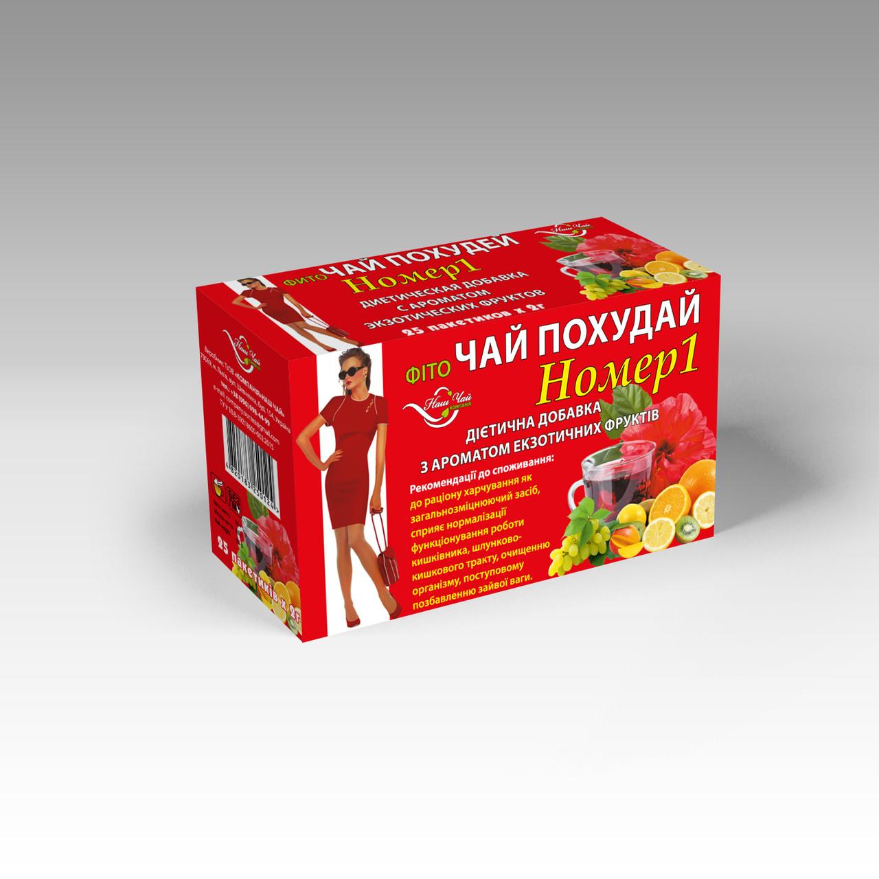 Фито чай Похудай номер 1 с ароматом Экзотические фрукты  (в упаковке микс)