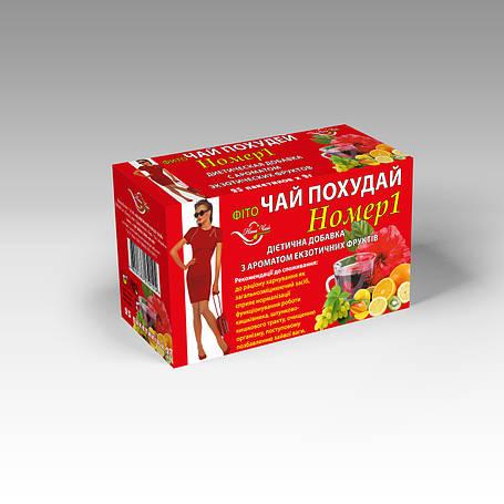 Фито чай Похудай номер 1 с ароматом Экзотические фрукты  (в упаковке микс), фото 2