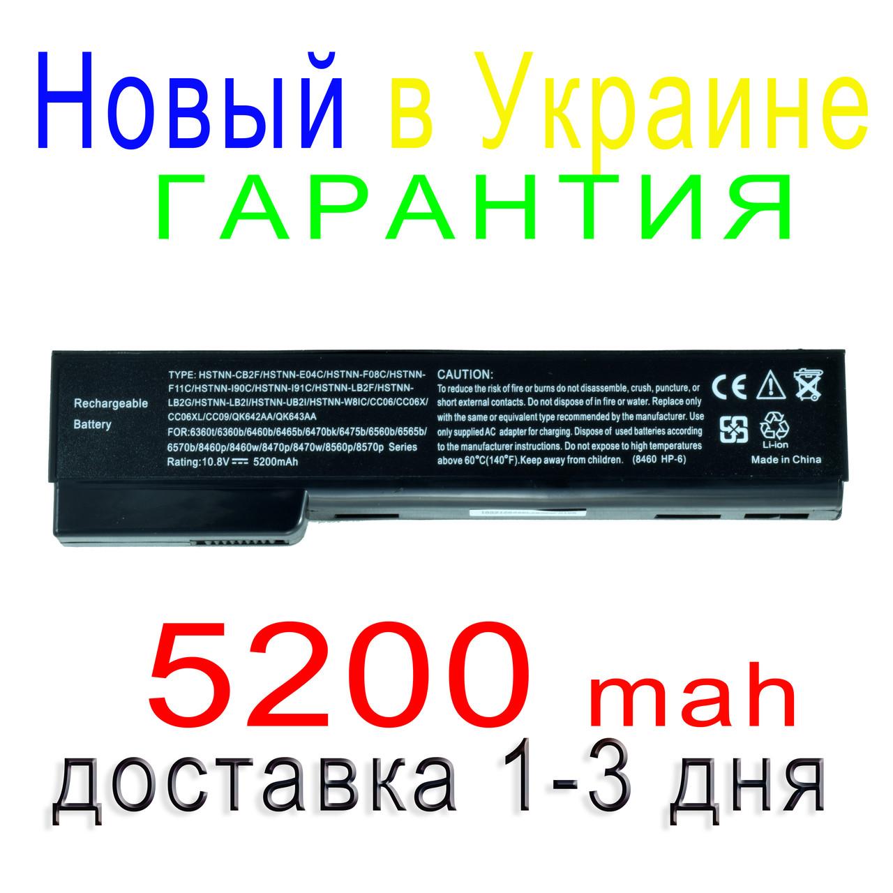 Аккумулятор батарея HP 628664-001 628666-001 628668-001 628670-001 630919-541 631243-001