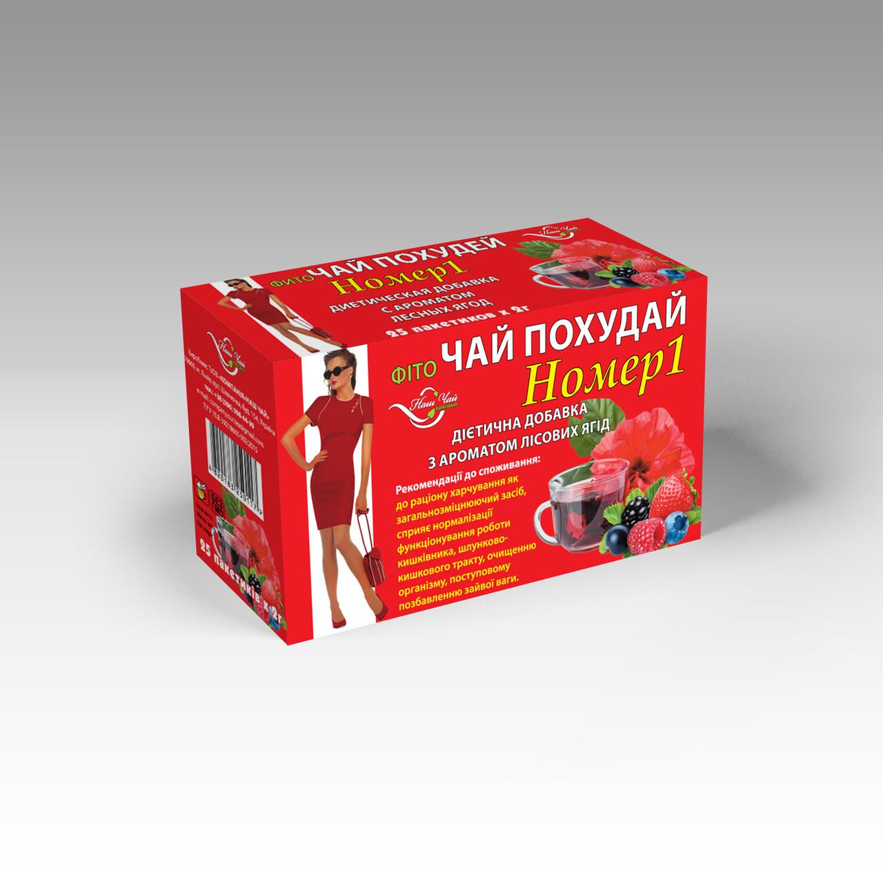 Фито чай Похудай номер 1 с ароматом Лесная ягода