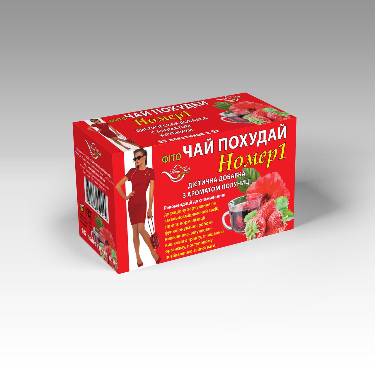 Фито чай Похудай номер 1 с ароматом Клубника