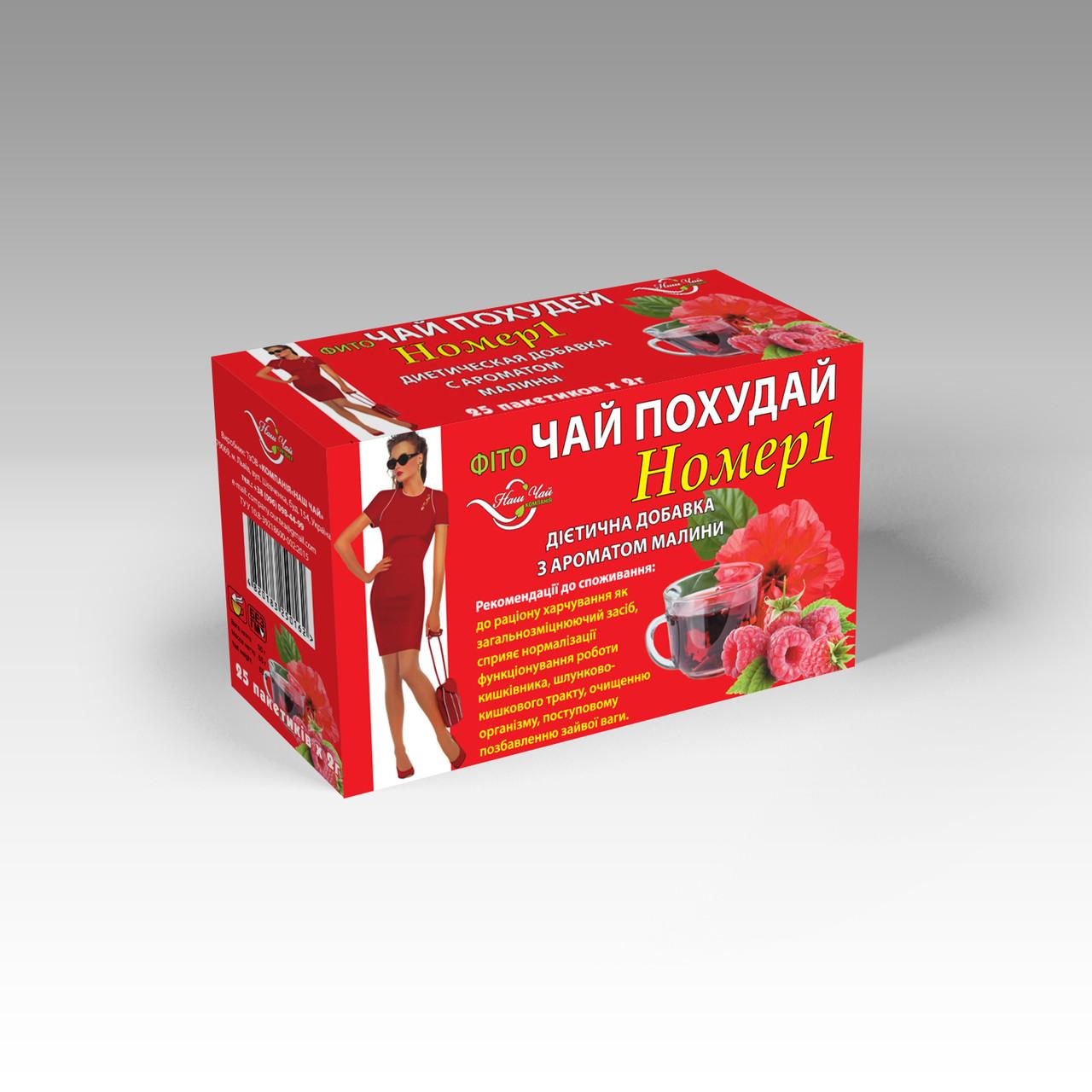Фито чай Похудай номер 1 с ароматом Малина