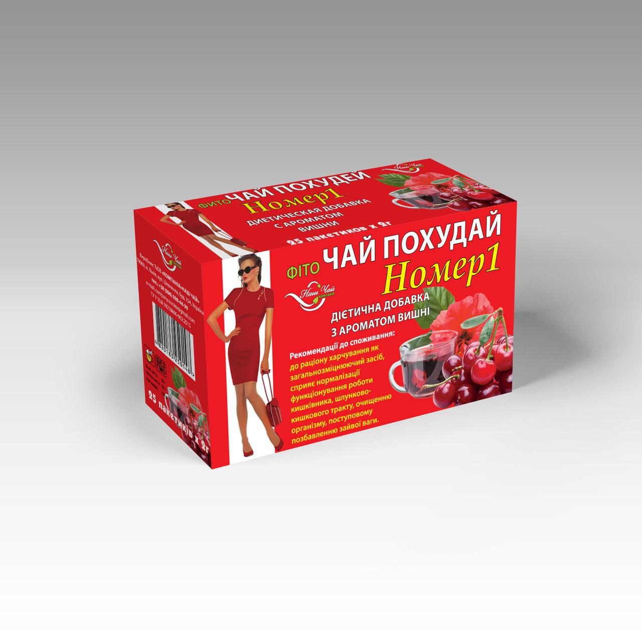 Фито чай Похудай номер 1 с ароматом Вишня