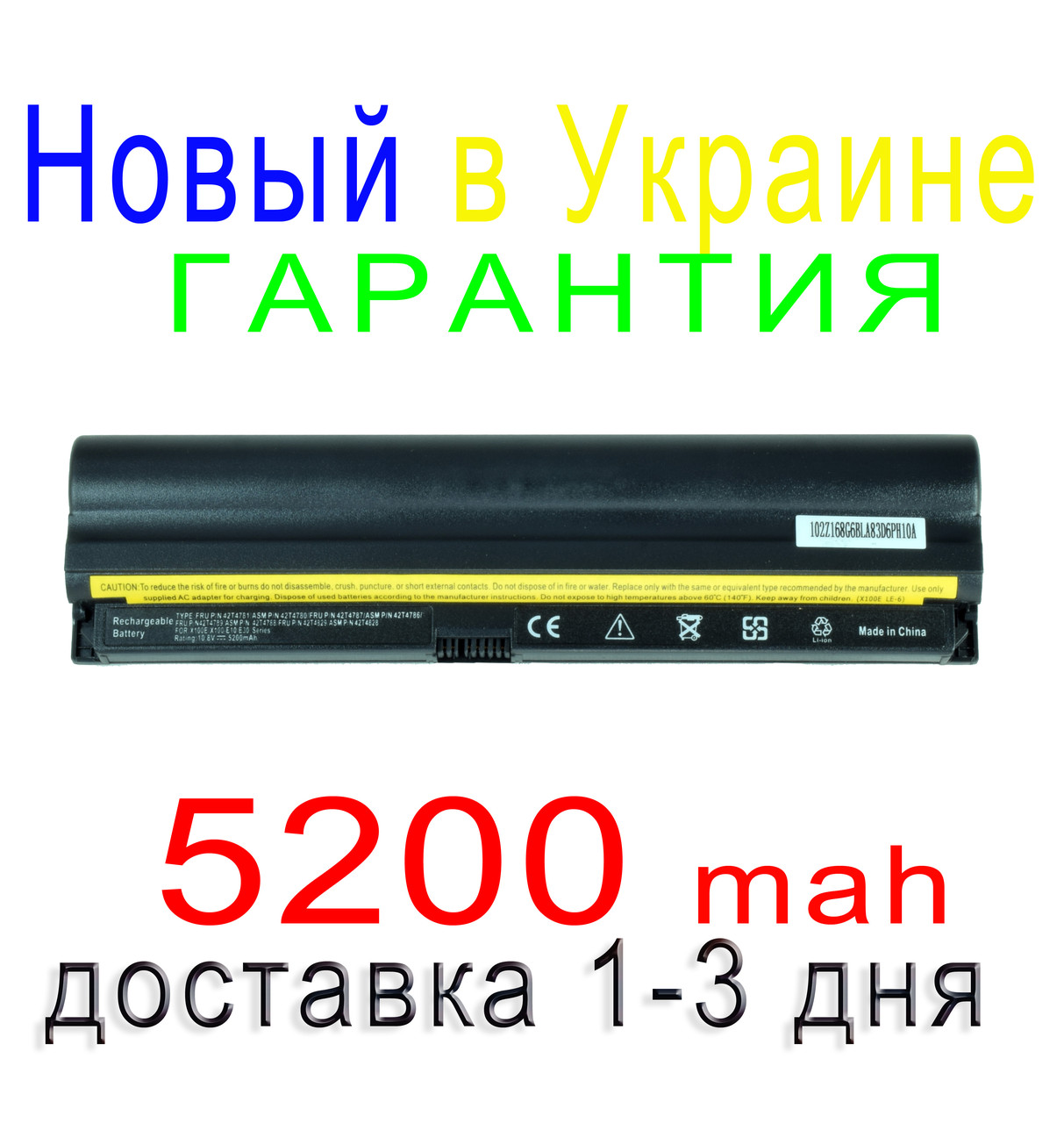 Аккумулятор батарея Lenovo 42T4829 42T4841 42T4843 42T4854 42T4855 42T4856 42T4889 42T4891 42T4895