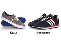 Кроссовки или кеды?