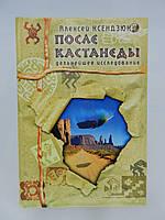 Ксендзюк А. После Кастанеды: дальнейшее исследование (б/у)., фото 1