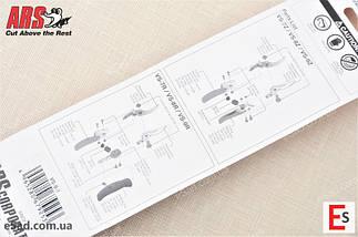Набір лез до секаторів ARS VS-9Z, VS-9R (VS-9-1), фото 2