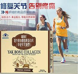 Таблетки Коллаген с высоким содержанием кальция из кости яка 180таб