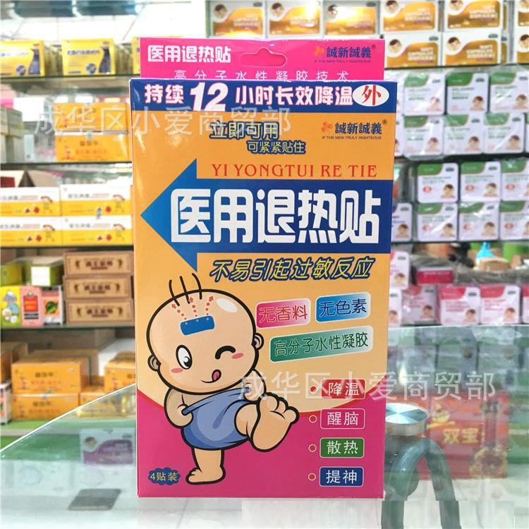 Пластырь охлаждающий от температуры для детей и взрослых (4 шт.)