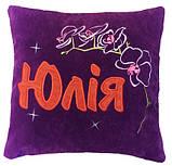 Подушка сувенірна декоративна з вишивкою іменна, фото 3