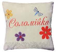 Подушка сувенірна з вишивкою іменна