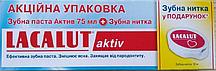 Зубная паста Lacalut aktiv 75 мл + Зубная нить (10 м.) в подарок