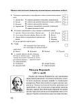 Українська література. 10 клас. Хрестоматія + тестові завдання. Упоряд. Кондесюк Т., фото 6