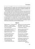 Українська література. 10 клас. Хрестоматія + тестові завдання. Упоряд. Кондесюк Т., фото 7
