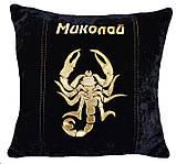 Сувенірна подушка з вишивкою знака Зодіаку, фото 9
