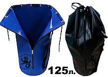Баул Рюкзак LionFish.sub на Молнии 125л для Подводной Охоты, Туризма ПВХ