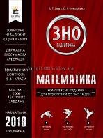 ЗНО 2019   Математика. Комплексне видання   Бевз   Освіта
