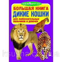 Велика книжка. Дикі кішки Русский