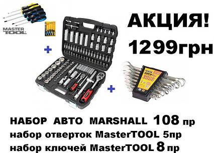 Набор инструментов 108пр. 1/2'', 1/4'' (6гр.)(4-32мм) Marshal MT-4108