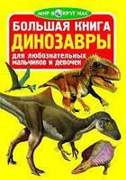 Велика книжка Динозаври Русский