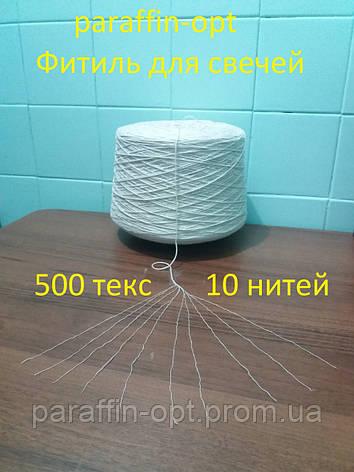 Фитиль №5 для свечей діаметром  2,5см. цена за 20м., фото 2