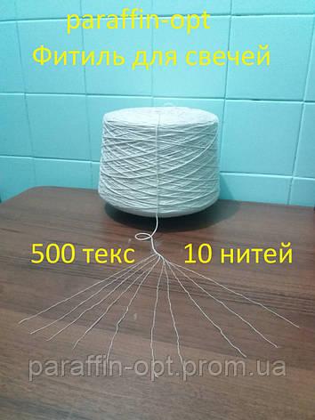 Фитиль №5 для свечей діаметром  2,5см. цена за 50м., фото 2