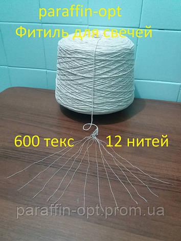 Фитиль №6 для свечей діаметром  3,0см. цена за 5м., фото 2