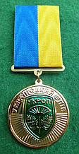 """Медаль """"УКРОП"""" АТО з документом"""