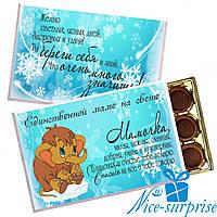 Коробка со сладостями Toffifee ЕДИНСТВЕННОЙ МАМЕ (15 конфет)