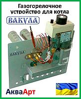 Газогорелочное устройство Вакула 16 TGV (для котлов)