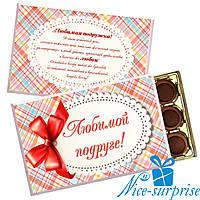 Коробка со сладостями Toffifee ЛЮБИМОЙ ПОДРУГЕ (15 конфет)