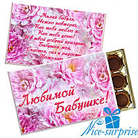 Коробка со сладостями Toffifee ЛЮБИМОЙ БАБУШКЕ (15 конфет)