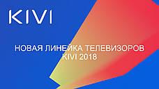 Обновление линейки телевизоров KIVI