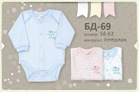 БД - 69 Бемби Боди  для новорожденных деток со швами наружу