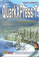 QuarkXPress Passport 7