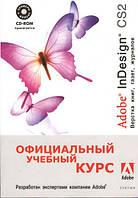 Adobe InDesign CS2. Официальный учебный курс + CD