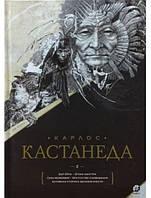 Карлос Кастанеда. Собрание произведений в 2-х томах