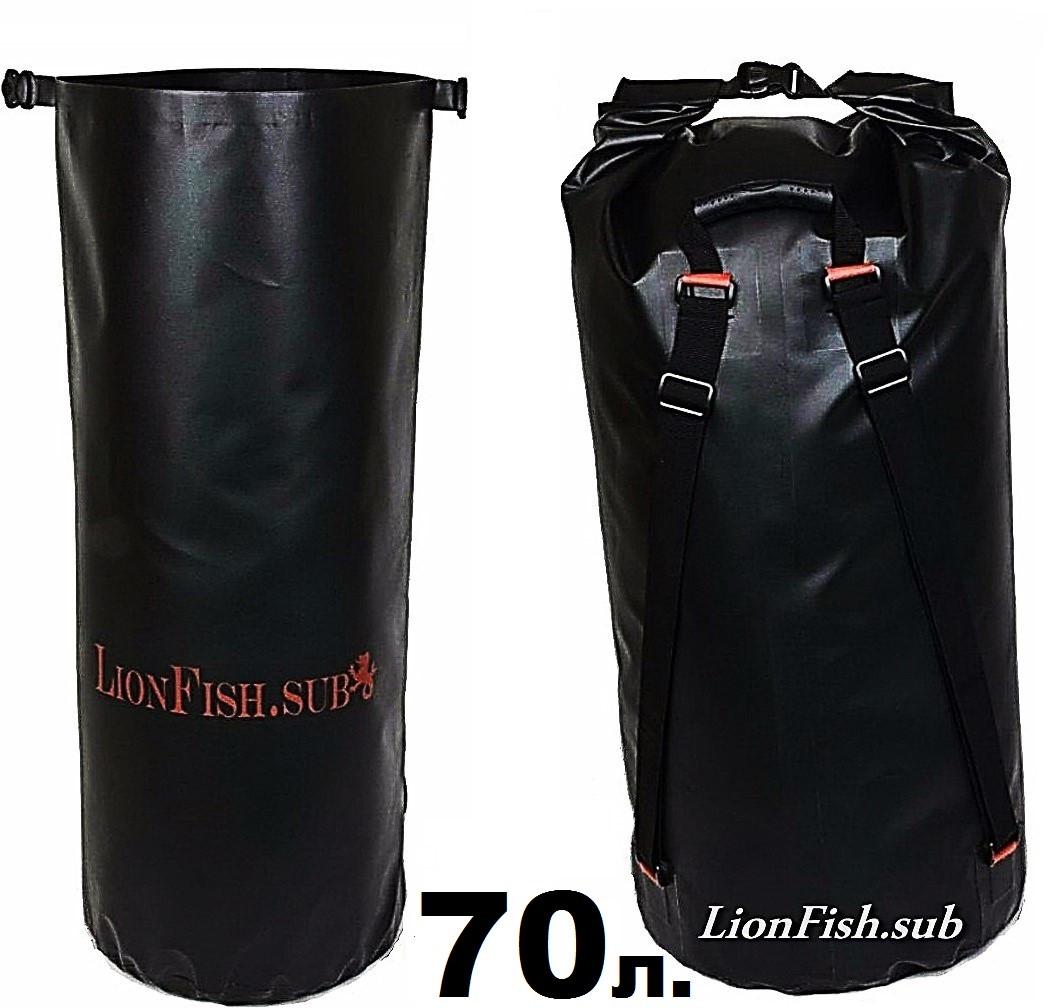 Гермомешок LionFish.sub Рюкзак на 70л, у баула имеется ручка и пара плечевых ремней