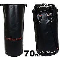 Гермомешок LionFish.sub Рюкзак на 70л, у баула имеется ручка и пара плечевых ремней, фото 1