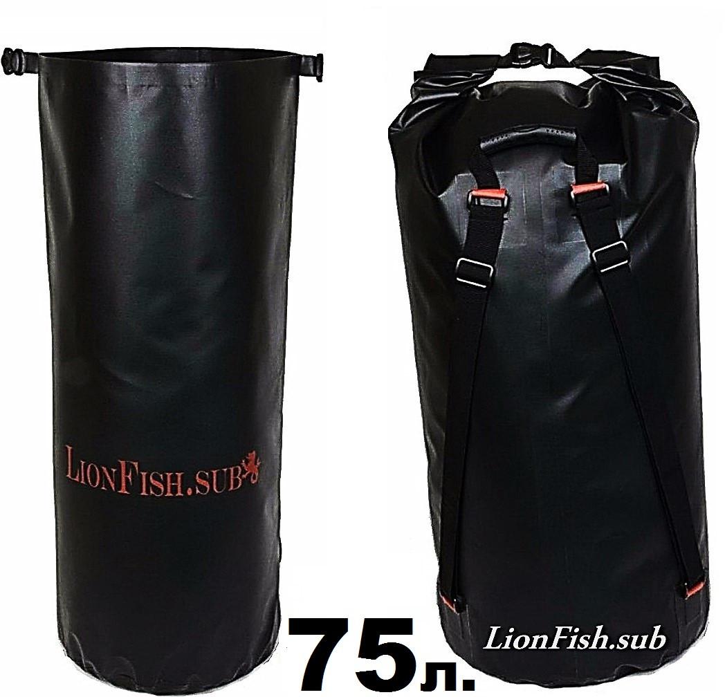 Баул LionFish.sub Рюкзак, Мешок, Сумка 75л, Ручка + пара плечевых ремней