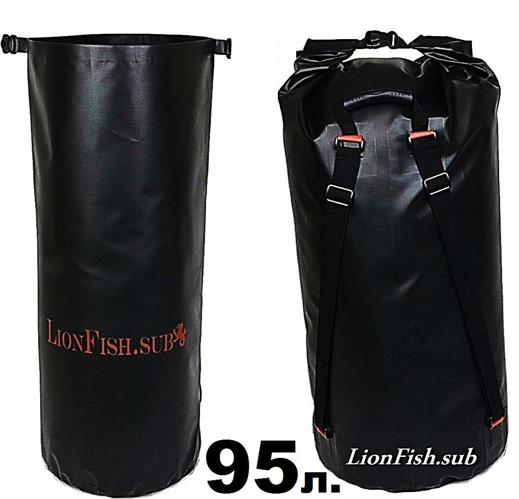 Гермомешок Баул LionFish.sub, Рюкзак-Сумка на 95л, Ручка + Пара Плечевых Ремней