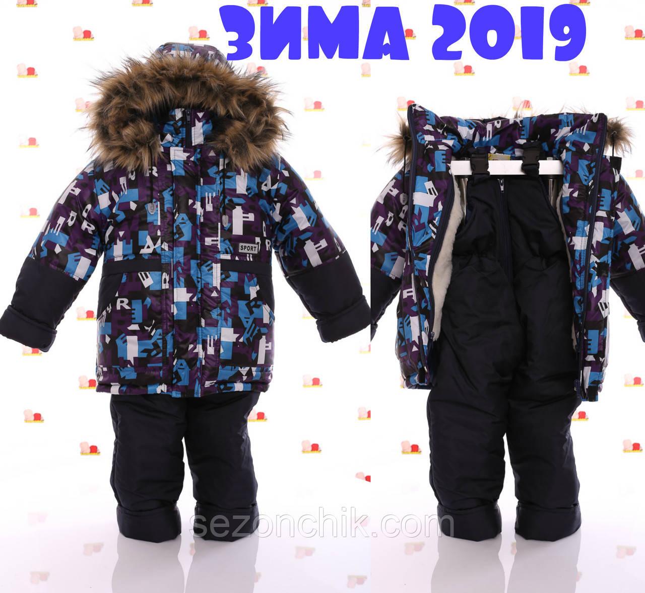 Зимние комбинезоны для мальчиков интернет магазин модные с мехом на капюшоне