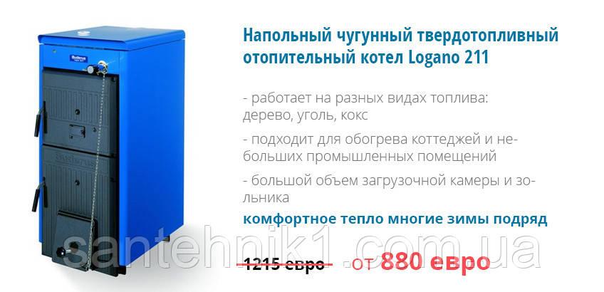 Твердотопливный котёл BUDERUS Logano G211-20D 20 кВт., Киев