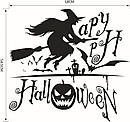Найклейка Хэллоуин Happy (60х55см), фото 3