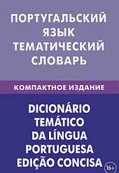 Португальский язык. Тематический словарь. Компактное издание. Живой язык