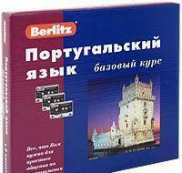 Португальский язык. Базовый курс. 1 книга + 3 а/кассеты (+БОНУС mp3 CD!). Веrlitz