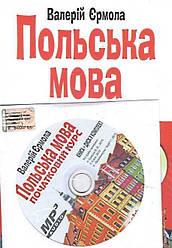 Польська мова. Початковий курс.(CD + книга). Ермола Валерий. Арий