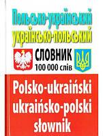 Польсько-український, українсько-польський словник. Понад 100 000 слів. Арій