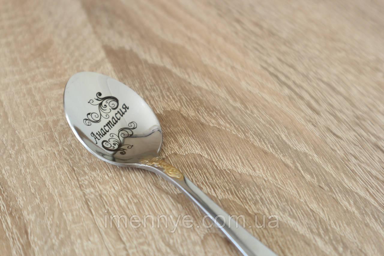 Ложка с гравировкой Анастасия , фото 1
