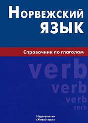 Норвежский язык. Справочник по глаголам. Воробьёва.